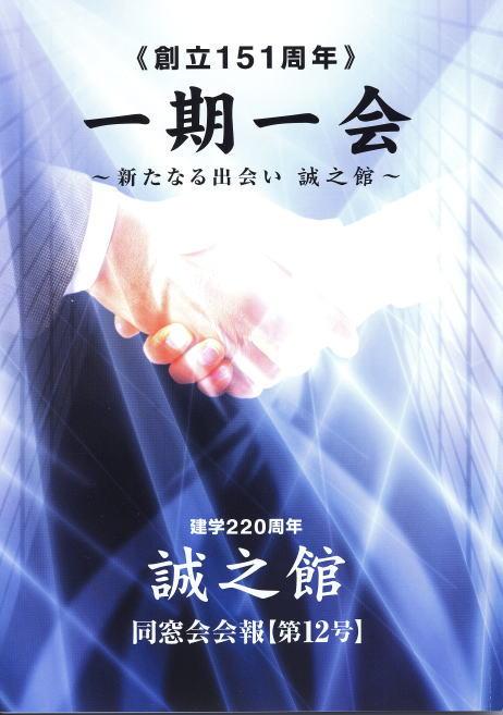 同窓会会報第12号